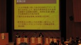 H24.10.13 Science Council of Japan Open Symposium (3)