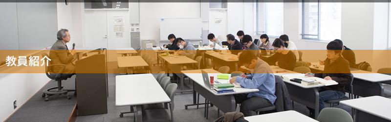 教員紹介 東北大学法科大学院